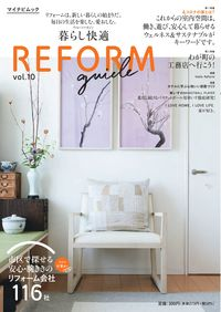 暮らし快適 REFORM guide vol. 10