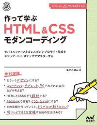 作って学ぶ HTML&CSSモダンコーディング