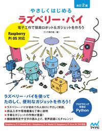 やさしくはじめるラズベリー・パイ 改訂2版[Raspberry Pi OS 対応]