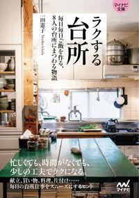 【マイナビ文庫】ラクする台所