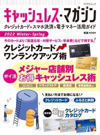 キャッシュレス・マガジン 2022 Winter - Spring