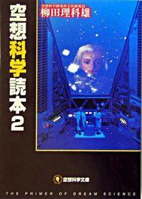 空想科学読本 2