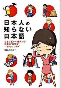 """日本人の知らない日本語 / なるほど~×爆笑!の日本語""""再発見""""コミックエッセイ"""
