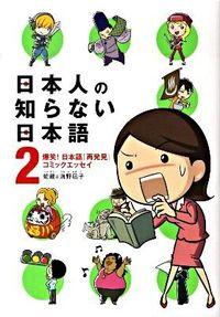 日本人の知らない日本語 2 / 爆笑!日本語「再発見」コミックエッセイ