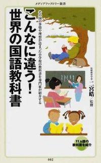 こんなに違う!世界の国語教科書
