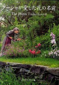 ターシャが愛した花の名前