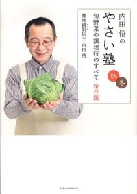内田悟のやさい塾 秋冬 / 旬野菜の調理技のすべて 保存版
