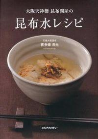 大阪天神橋昆布問屋の昆布水レシピ