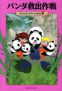 パンダ救出作戦