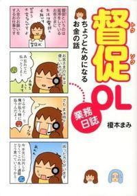 督促OL業務日誌
