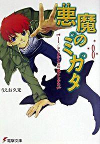 悪魔のミカタ 8