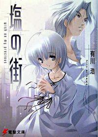 塩の街―wish on my precious (電撃文庫)