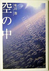 空の中(有川浩/著)