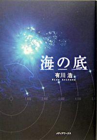 海の底(有川浩/著)