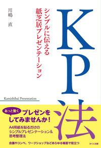 KP法 / シンプルに伝える紙芝居プレゼンテーション