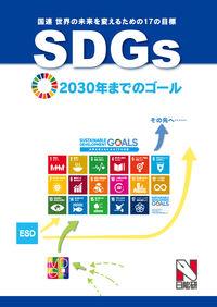 SDGs(国連 世界の未来を変えるための17の目標) / 2030年までのゴール