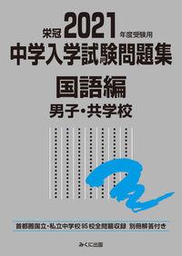 2021年度受験用 中学入学試験問題集 国語編 男子・共学校