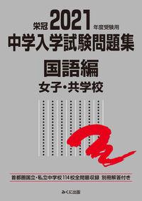 2021年度受験用 中学入学試験問題集 国語編 女子・共学校