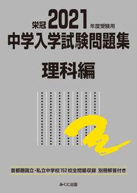 2021年度受験用 中学入学試験問題集 理科編