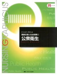 ナーシング・グラフィカ 健康支援と社会保障 2  公衆衛生 第4版
