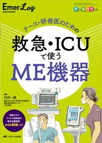 ナース・研修医のための救急・ICUで使うME機器