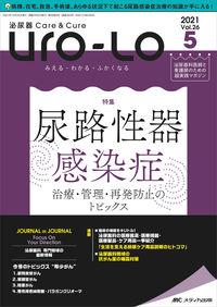 泌尿器Care & Cure Uro-Lo2021年5号