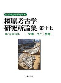 橿原考古学研究所論集 第17