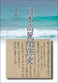 日本高麗関係史