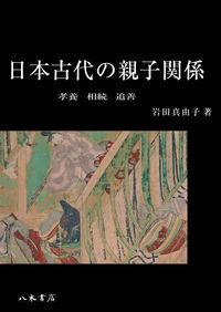日本古代の親子関係 孝養・相続・追善