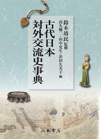 古代日本対外交流史事典