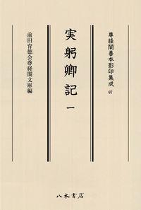 尊経閣善本影印集成67 実躬卿記1