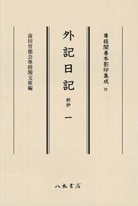 尊経閣善本影印集成72 外記日記 新抄1