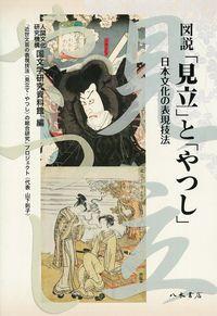 図説「見立」と「やつし」-日本文化の表現【オンデマンド版】