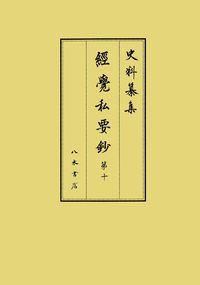 経覚私要鈔10