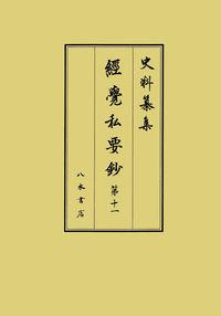 経覚私要鈔 第11