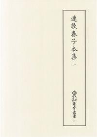 連歌巻子本集 1