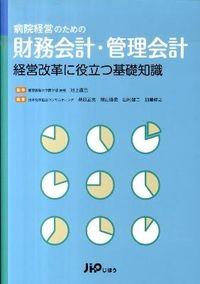 病院経営のための財務会計・管理会計 / 経営改革に役立つ基礎知識