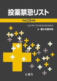 投薬禁忌リスト 平成29年版