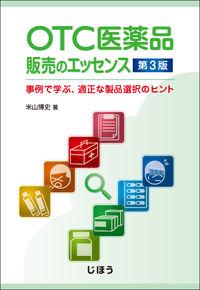 OTC医薬品販売のエッセンス 第3版