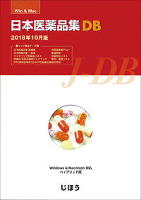 日本医薬品集DB 2018年10月版(Win&Mac対応CD-ROM)
