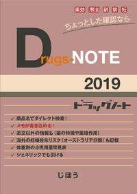 Drugs-NOTE2019 ドラッグノート