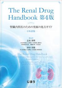 The Renal Drug Handbook第4版