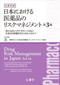 日英対訳 日本における医薬品のリスクマネジメント 第3版