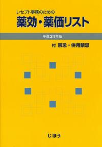 レセプト事務のための 薬効・薬価リスト 平成31年版