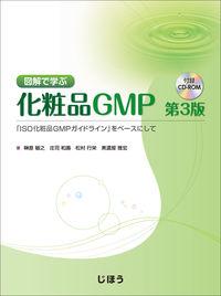 図解で学ぶ化粧品GMP 第3版