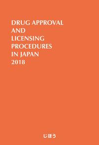 英文版 医薬品製造販売指針2018 CD-ROM