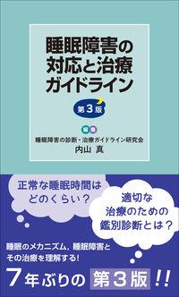 睡眠障害の対応と治療ガイドライン 第3版
