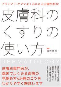 皮膚科のくすりの使い方:プライマリ・ケアでよくみかける皮膚疾患32