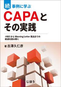 続 事例に学ぶCAPAとその実践