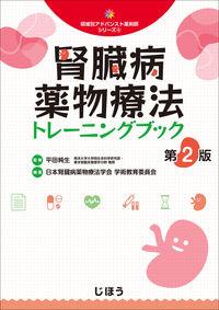 腎臓病薬物療法トレーニングブック 第2版